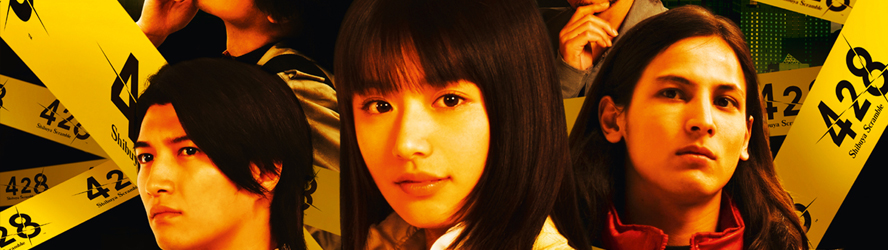 test de 428 : Shibuya Scramble